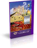 http://www.dawateislami.net/books/bookslibrary.do#section:bookDetail_193.ur