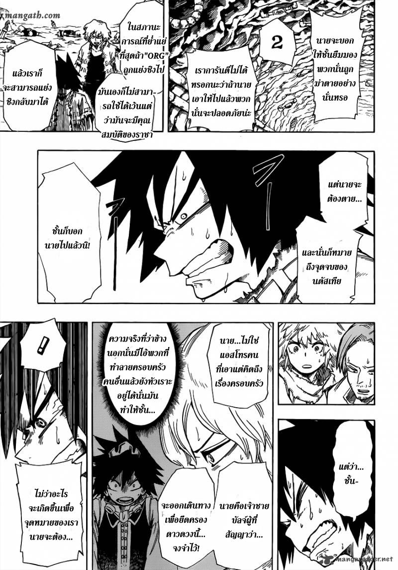 อ่านการ์ตูน Sensei no bulge 6 ภาพที่ 13