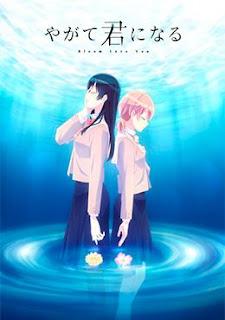 Yagate Kimi ni Naru 7  online