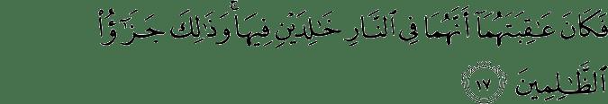 Surat Al-Hasyr Ayat 17