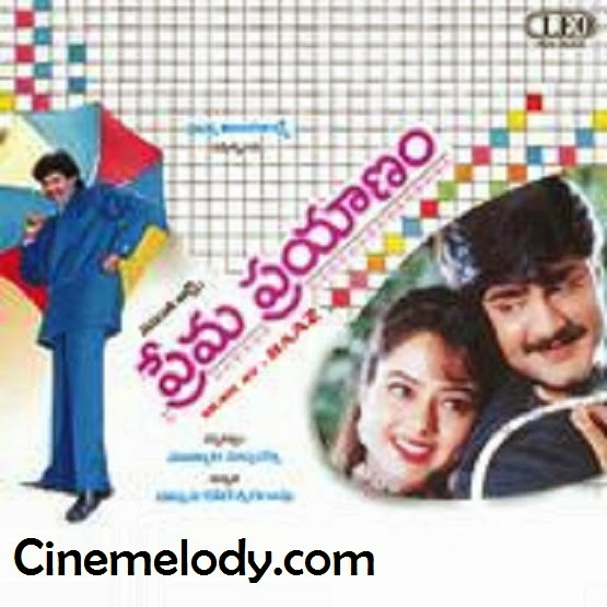Prema Prayanam Telugu Mp3 Songs Free  Download  1996
