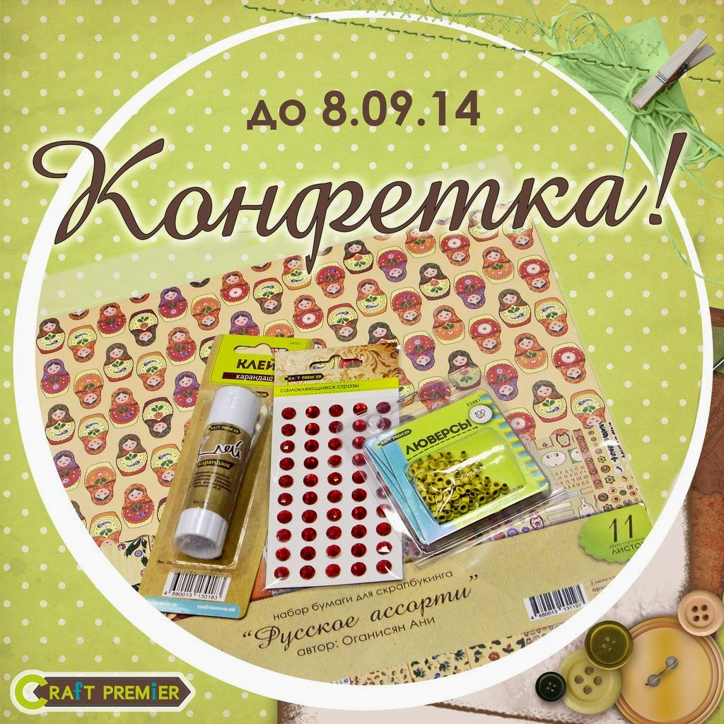 http://www.craftpremier.blogspot.ru/2014/08/80914.html
