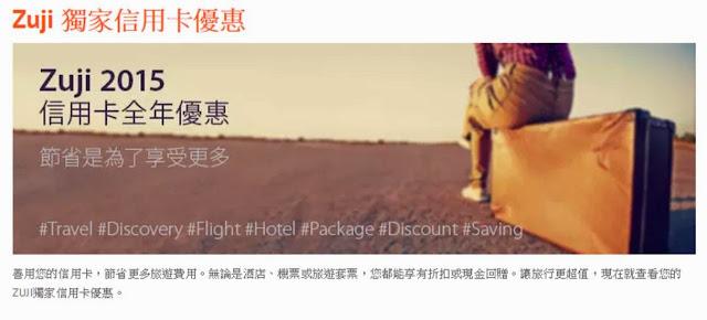 Zuji 2015 信用卡優惠,全年折扣優惠碼 promo code!