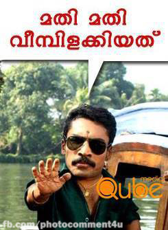 Top 10 New Facebook Photo comments in Malayalam ...