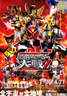 Kamen Rider x Super Sentai x Space Sheriff: Super Hero Taisen Z [Subtitle Indonesia]