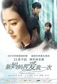 Mẹ Hãy Yêu Con Thêm Lần Nữa - Tears in Heaven (2012)