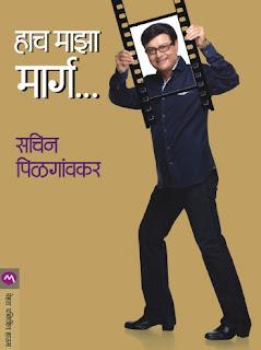 Hach Majha Marga | Sachin Pilgaonkar
