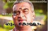 Malayalam Photo Comments - Hum kollaam - Narendra Prasad - Appan - Aaraam thamburaan