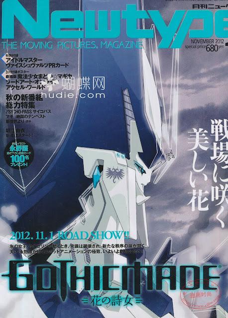 Newtype (ニュータイプ) 2012年11月号 【表紙&特集】  GOTHICMADE ゴティックメード -花の詩女 japanese anime magazine scans