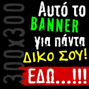 Θέλεις banner εδώ; Κλικ και ενημερώσου!