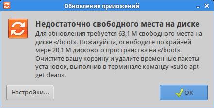 Менеджер обновления приложений update-manager - недостаточно свободного места на диске «/boot»