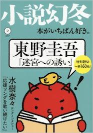 『小説幻冬』2月号