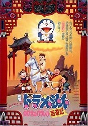 Doraemon:nôbita Tây Du Ký - Nobita's Parallel: Journey To The West