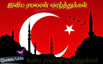 Tamil ramalan wishes