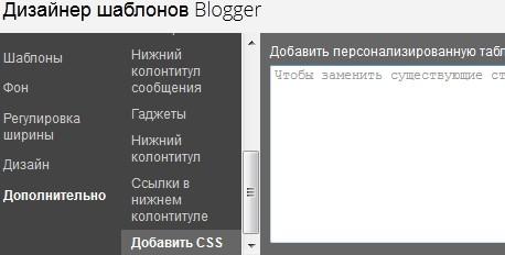 Куда добавлять стили CSS