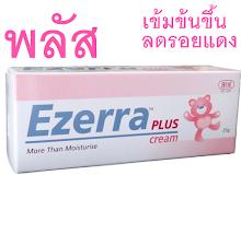 EZERRA PLUS เข้มข้นขึ้น ผิวแข็งแรงขึ้น ลดรอยแดง ซื้อ 2 หลอด ส่งฟรี! EMS รับไว