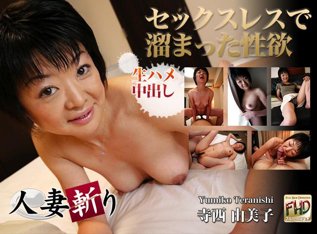 C0930_hitozuma0635_Yumiko_Teranishi Pilj93h hitozuma0635 Yumiko Teranishi 08270