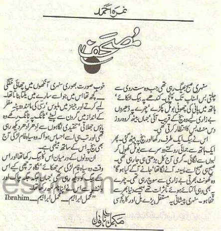 Mushaf Novel sample page by Nimra Ahmed
