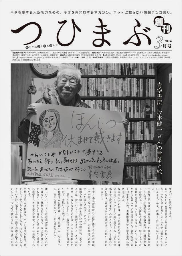 つひまぶ vol.1(2004.3月号)