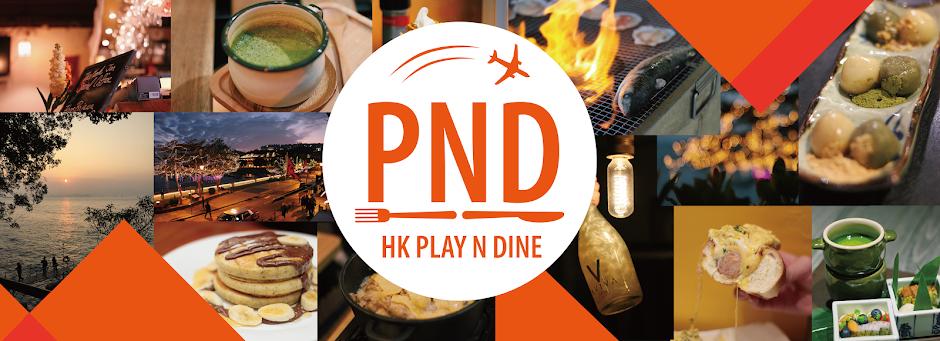 PND純粹分享,愛玩愛食。