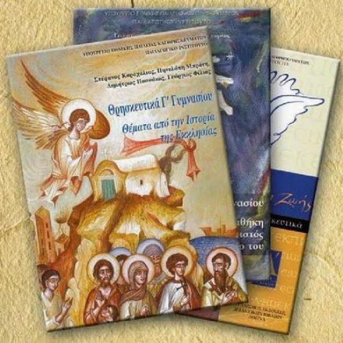 ΤΑ ΠΑΛΑΙΑ ΒΙΒΛΙΑ ΘΡΗΣΚΕΥΤΙΚΩΝ ΓΥΜΝΑΣΙΟΥ & ΛΥΚΕΙΟΥ