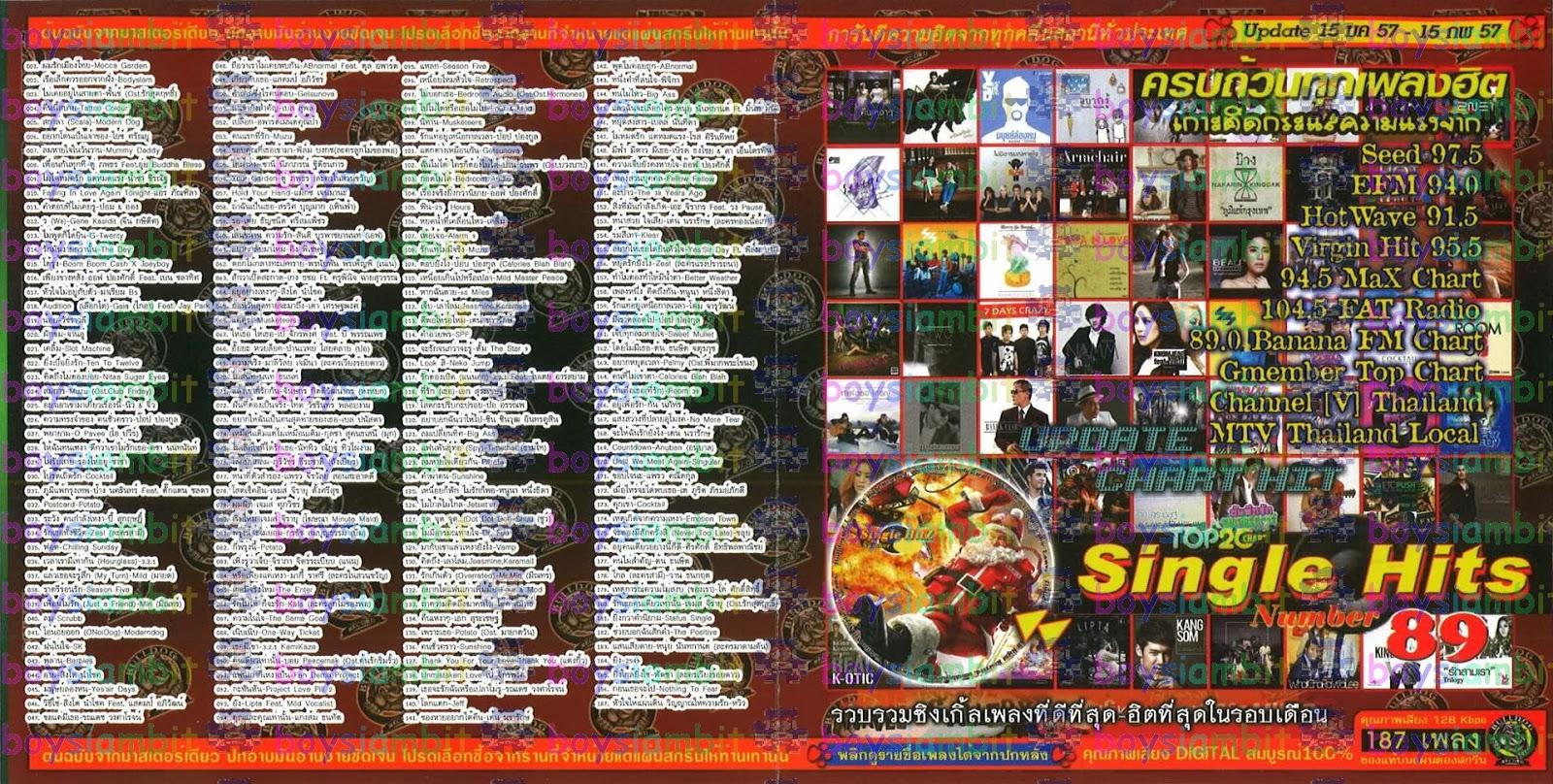 Download [Mp3]-ใหม่ รวมซิงเกิ้ลเพลงไทยที่ดีที่สุด ฮิตที่สุดในรอบเดือน [Hot New] Single Hits Number 89 อัพเดท 15 มกราคม 2557 ถึง 15 กุมภาพันธ์ 2557 [Shared] 4shared By Pleng-mun.com