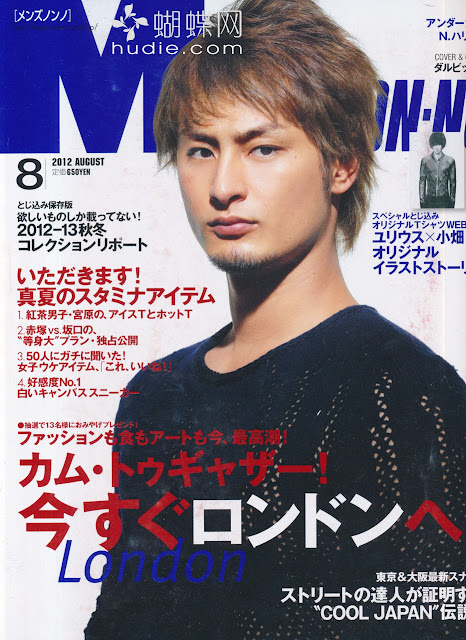MEN'S NON-NO (メンズノンノ) august 2012年8月 Yu Darvish japanese men's magazine scans