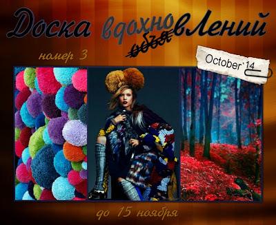 http://extravaganza-design.blogspot.ru/2014/10/3.html