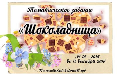 "ТЗ ""Шоколадница"" 15/12"