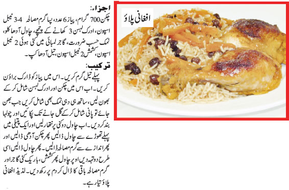 Afghani Pulao (Chicken Rice) Recipe In Urdu