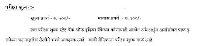 Exam Fees Nashik Zilla Parishad Recruitment 2013