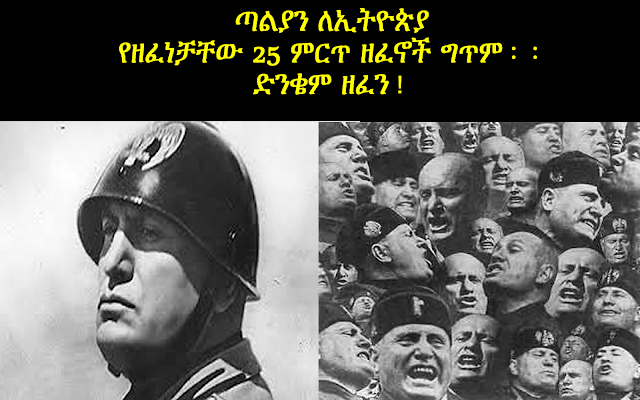 http://ethiovibes.blogspot.com/2015/12/songs-for-ethiopia-by-italy-in-war-time.html
