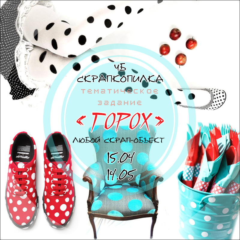 http://scrapkopilka.blogspot.de/2015/04/blog-post.html