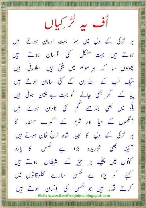 Labels: Funny Sms Urdu Pictures , Urdu Funny Ghazals , Urdu Poetry