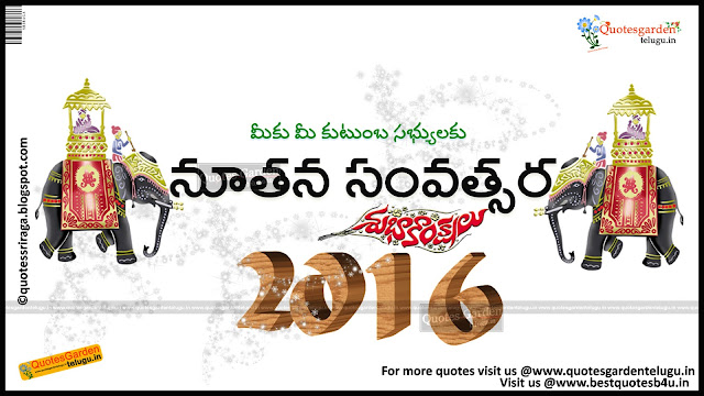 Telugu New year greetings wallpapers