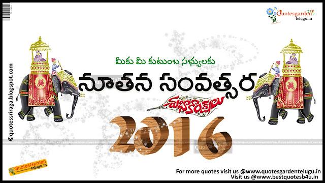 Telugu New year greetings wallpapers