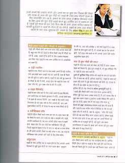Farzad's Interview - Homemaker Magazine Jan 2013 - page 2