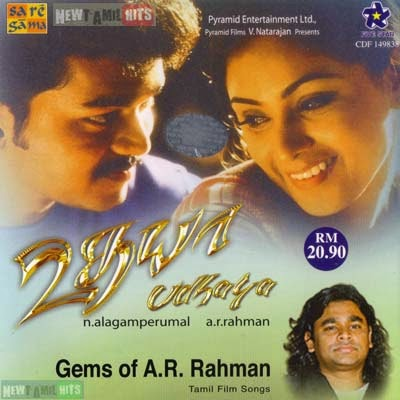 Udhaya (2003) – Tamil Movie Watch Online