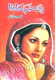 Youn Na Chaha Tha (Romantic Urdu Novels) By Nighat Abdullah