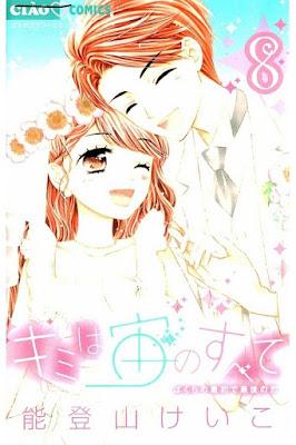キミは宙のすべて 第01-08巻 [Kimi wa Chuu no Subete vol 01-08] rar free download updated daily