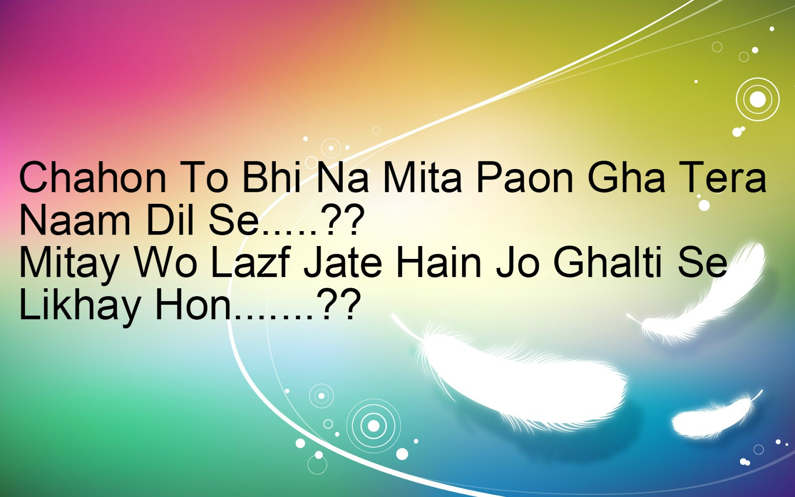 Wallpaper download love shayri - Shayari Urdu Images