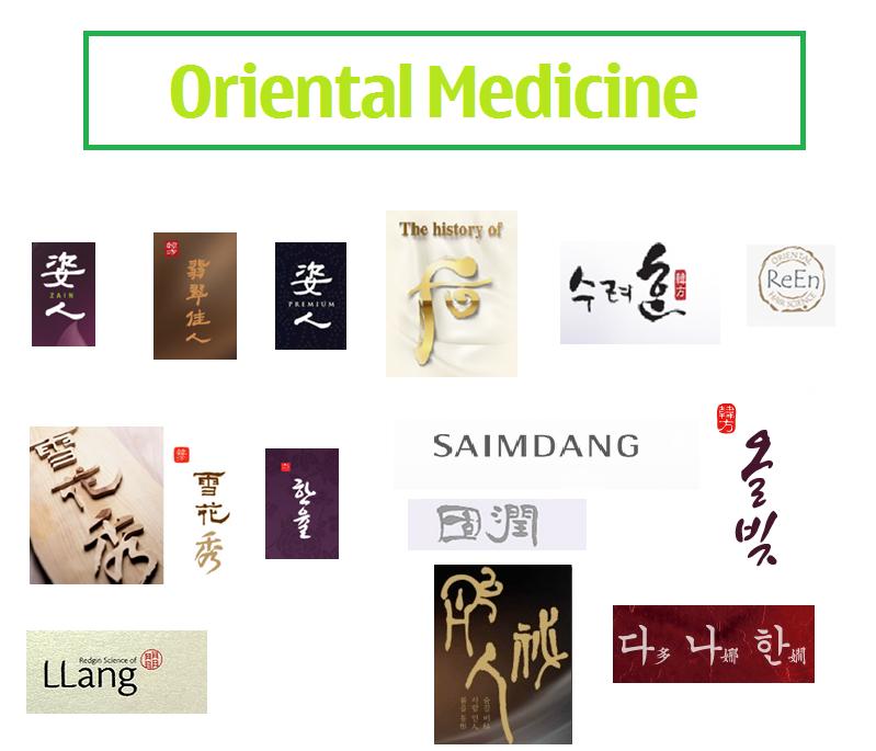 Корейские косметические бренды ориентальной медицины