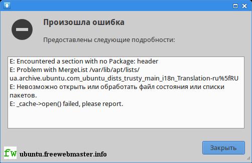 Ошибка, при запуске менеджера пакетов Synaptic в Ubuntu