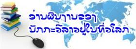 Lao Poems Worldwide