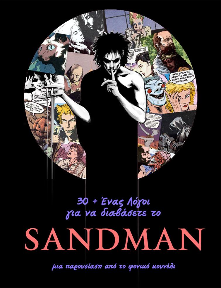 30 και ένας Λόγοι για να διαβάσετε το Sandman