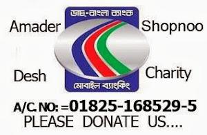 Donate us with Dutch-Bangla Mobile Banking
