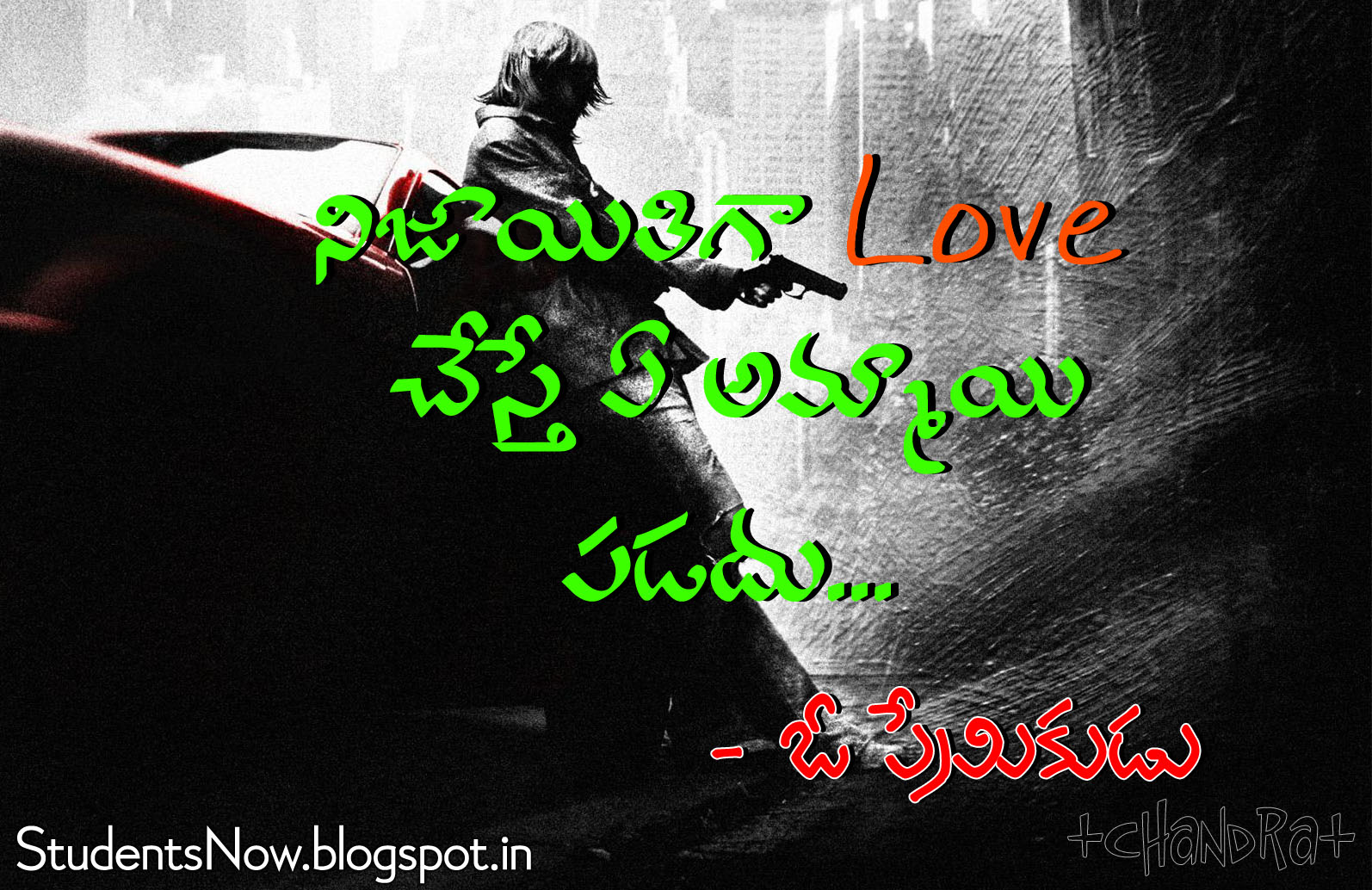 Funny Quotes About Love In Telugu : Image Telugu Funny Quotes Download