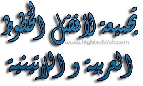 تجميعة لأفضل الخطوط العربية و اللاتينية