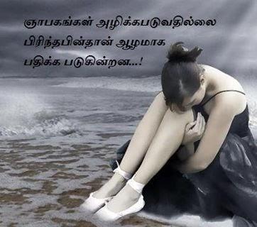 sms messages kadhal kavithai