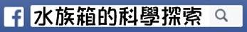 FB粉絲專頁